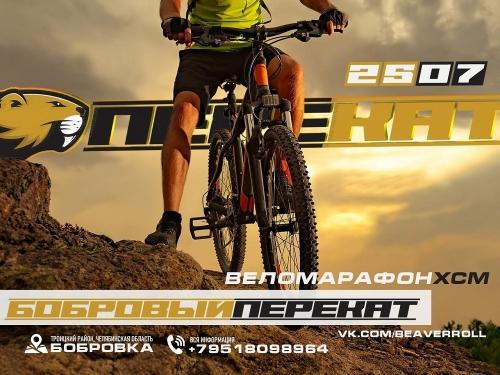 Велоточка – 25 июля. Ожидается большое спортивное событие для Троицкого района – веломарафон «Бобровый перекат»